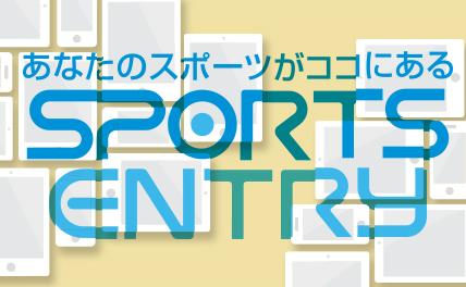 スポーツ エントリー